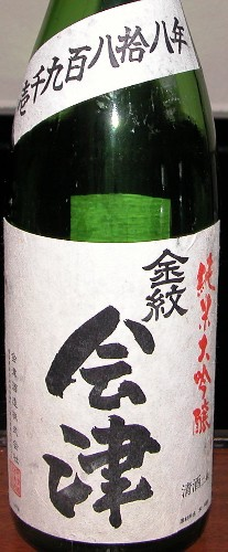 2006-1-29-jizakebar-8-aizu