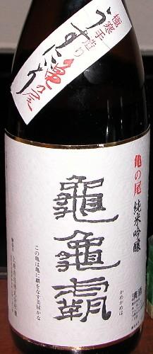 2006-1-29-jizakebar-9-kamekameha