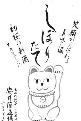 2006-2-15-yasui