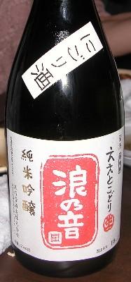 2006-2-21-sake-2-naminooto