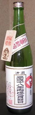 2006-3-14-wakaebisu