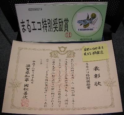 2006-3-19-hyosyojo