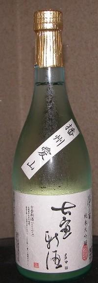 200693aiyama