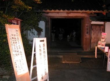 2007922genji1