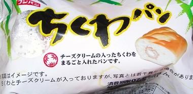 2007317chikuwapan