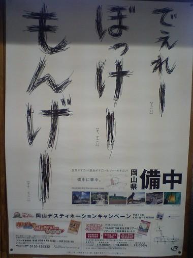 200761okayama