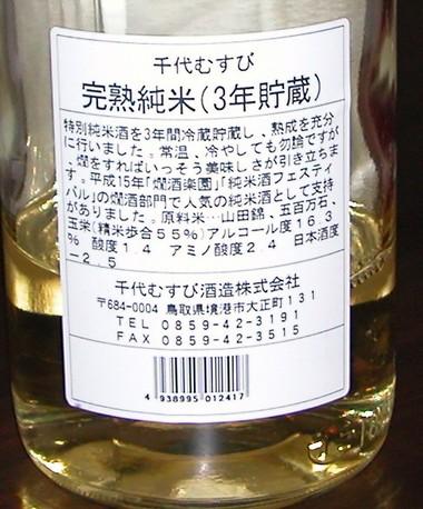 200764tsakechiyo2