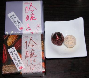2008213namibonbon