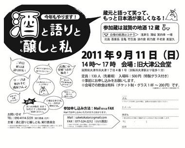 20110911_webs